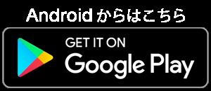 E2SMILE&E2トラベル 公式アプリ Google Play