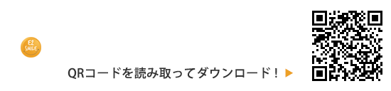 E2SMILE&E2トラベル 公式アプリ