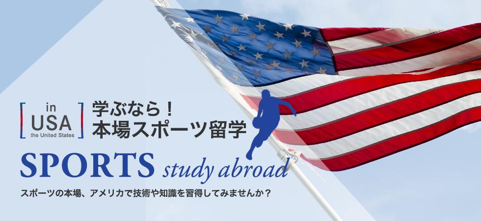本場アメリカスポーツ留学