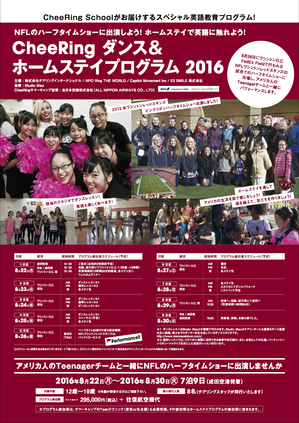 DanceHomeStay_2016